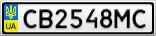 Номерной знак - CB2548MC