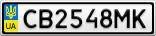 Номерной знак - CB2548MK