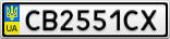 Номерной знак - CB2551CX