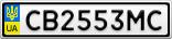Номерной знак - CB2553MC