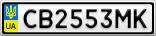 Номерной знак - CB2553MK