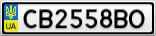 Номерной знак - CB2558BO