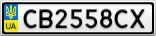 Номерной знак - CB2558CX