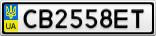 Номерной знак - CB2558ET