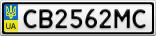 Номерной знак - CB2562MC