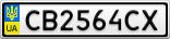 Номерной знак - CB2564CX