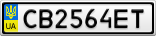 Номерной знак - CB2564ET