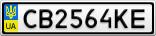 Номерной знак - CB2564KE