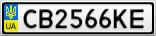 Номерной знак - CB2566KE