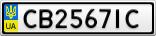 Номерной знак - CB2567IC