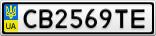 Номерной знак - CB2569TE