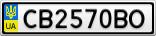 Номерной знак - CB2570BO