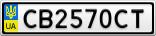 Номерной знак - CB2570CT