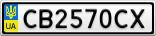 Номерной знак - CB2570CX