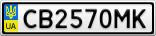 Номерной знак - CB2570MK