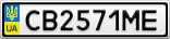 Номерной знак - CB2571ME