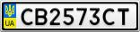 Номерной знак - CB2573CT
