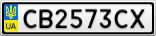 Номерной знак - CB2573CX