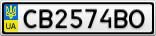 Номерной знак - CB2574BO