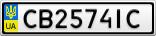 Номерной знак - CB2574IC