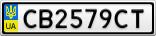 Номерной знак - CB2579CT