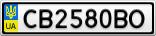 Номерной знак - CB2580BO