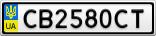 Номерной знак - CB2580CT