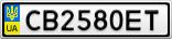 Номерной знак - CB2580ET