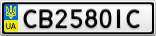 Номерной знак - CB2580IC