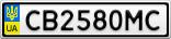 Номерной знак - CB2580MC