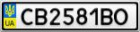 Номерной знак - CB2581BO