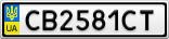 Номерной знак - CB2581CT