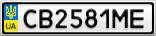 Номерной знак - CB2581ME