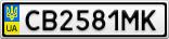 Номерной знак - CB2581MK