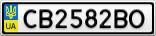 Номерной знак - CB2582BO