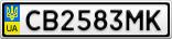 Номерной знак - CB2583MK