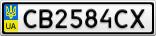 Номерной знак - CB2584CX