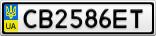 Номерной знак - CB2586ET
