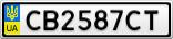 Номерной знак - CB2587CT