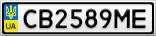Номерной знак - CB2589ME