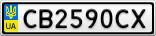 Номерной знак - CB2590CX