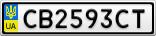 Номерной знак - CB2593CT