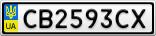 Номерной знак - CB2593CX