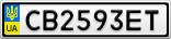 Номерной знак - CB2593ET