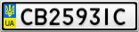 Номерной знак - CB2593IC