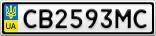 Номерной знак - CB2593MC