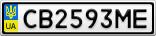 Номерной знак - CB2593ME