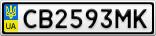 Номерной знак - CB2593MK
