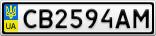 Номерной знак - CB2594AM