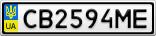 Номерной знак - CB2594ME